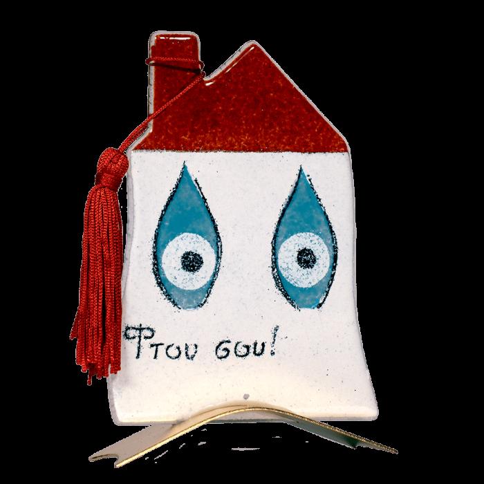 Σπίτι γυάλινο 15χ10 ''Φτου σου'' κόκκινο σε μεταλλική βάση